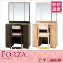 【開梱設置】 ドレッサー 化粧台 鏡台 三面鏡イス付 ナラ材 2色対応「フォルツァ」 25半三面収納