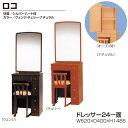 【ポイント増量&お得クーポン】 ドレッサー24一面 鏡台 化粧代「ロコ」 3色対応 送料無料