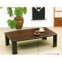 テーブル 座卓 応接台タモ&トチ材 「サライ」折り脚 120cm幅 国産 送料無料