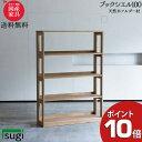 【ポイント10倍】 杉工場 「ブックシエル100」 ブックシ...