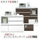 【楽天ランキング 1位】【送料無料】キッチンカウンター 12...