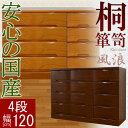 【送料無料】 ローチェスト 幅120cm 4段 風波 桐たんす チェスト 4段 チェスト 完成品