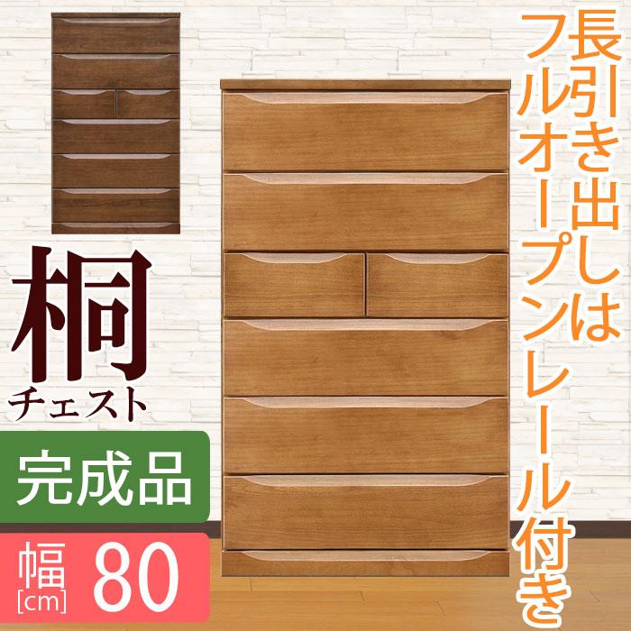 【送料無料】 チェスト 幅80cm 6段 すみれ 梅雨対策 桐 チェスト 6段 チェスト …...:furniture-village:10000391