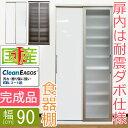 【開梱設置送料無料】 食器棚 完成品 日本製 ガラス 食器棚 スリム 食器棚 幅90 食器棚 引き戸 ダイニング