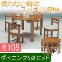 【送料無料】 ダイニング 幅105cm 丸テーブル 5点セット モルカ テーブル 幅105cm ダイニングテーブル 5点セット ダイニングセット ダイニングセット 5点 ダイニングチェア 食卓テーブル セット