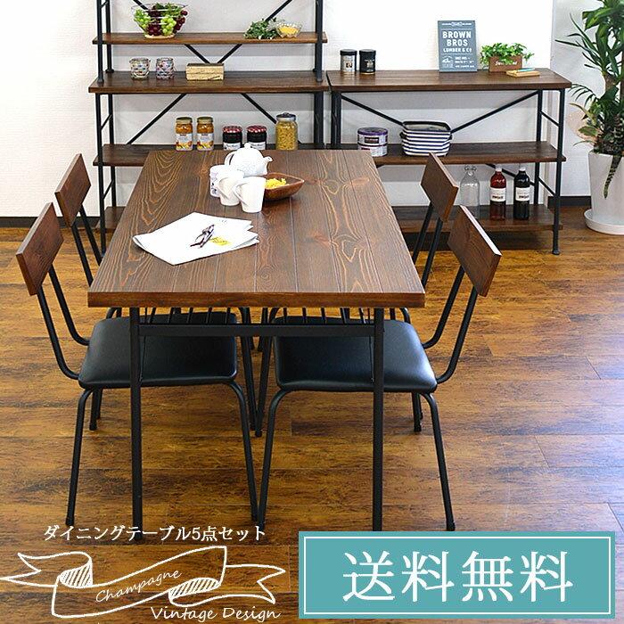【送料無料】 ダイニングテーブルセット 5点セット 135cm シャンパーニュ ダイニングテーブルセット ダイニングテーブル 5点セット アイアン ビンテージ アンティーク レトロ カフェ チェア 棚付
