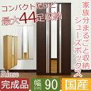 【ポイント10倍】【送料無料】シューズボックス 幅90cm ...