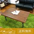 【送料無料】 センターテーブル 100cm シャンパーニュ リビングテーブル センターテーブル 机 テーブル ヴィンテージ 収納 リビング 木製 カフェ シンプル ミッドセンチュリー