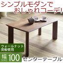 【送料無料】 幅100 テーブル センターテーブル テーブル 天板 ウォールナット テーブル シンプル モダン センターテーブル ローテーブル