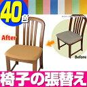 【 座面2枚以上のご注文】 椅子の張替え・修理 椅子生地・張地 イス座面の張り替え(レザータイプ)※生地が同色の場合に限ります。