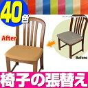 【 座面2枚以上のご注文 】 椅子の張替え 修理 椅子生地 張地 イス座面の張替え(布 無地タイプ)※生地が同色の場合に限ります。