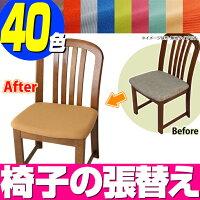 【修理・張替え】椅子の張替え・座面の張替え