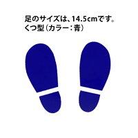 キッズコーナー/足形シール