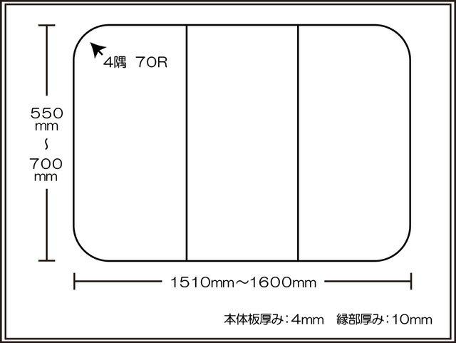 【風呂ふた送料無料】東プレ オーダーAg組み合わせ風呂ふた 550〜700×1510〜1600mm 3枚割_10P05Nov16