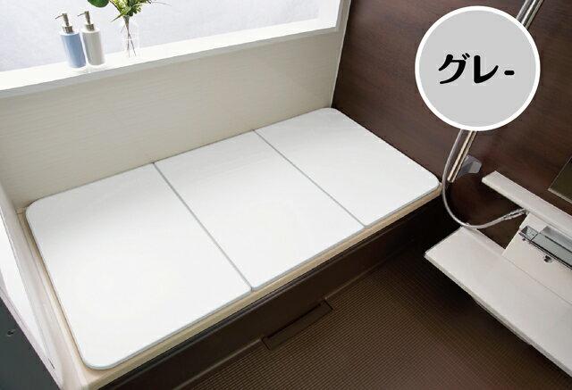 【送料無料】 「冷めにく〜い風呂ふた」  W16 78×158cm 3枚割 エッジ:グレー_10P03Sep16