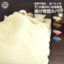 掛布団カバー セミダブルロング 約170×210cm ダニを通さない生地 高密度繊維 防ダニ...