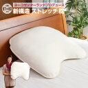 ストレッチ枕 約67×60×厚み12cm ヨーコゼッターラン...