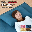 ダニを通さない 枕カバー 約43×63cm 防ダニ 高密度生地使用 布団カバー 選べる4色 薬剤不使用【ゆうパケット配送商品】