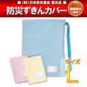 低価格!難燃防災頭巾カバーL(小学校高学年以上) 日本防炎協...
