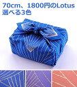 風呂敷 Lotus・ブルー他全3色(70cm)ふろしき【楽ギフ_のし宛書】
