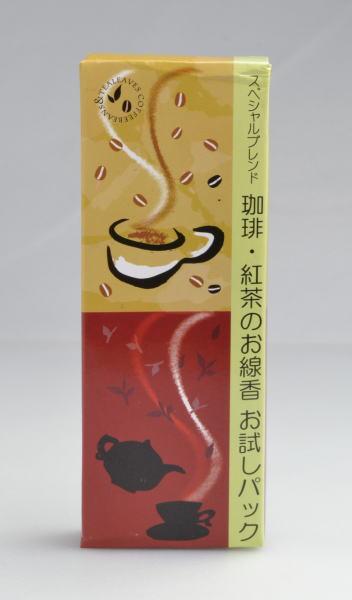 [食器セット]スペシャルブレンド珈琲・紅茶のお線香お試しパック(20g×2種組)お線香珈琲・紅茶の香