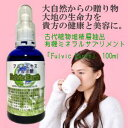 飲用ミネラルサプリメント フムスエキス・フルボ酸 原液【Fu...