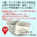 surgical AIR/サージカルマスク