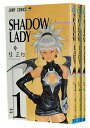 【中古】SHADOW LADY <1~3巻完結全巻セット> 桂正和