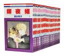 【中古】輝夜姫 <1~27巻完結全巻セット> 清水玲子【あす楽対応】