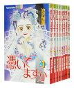 【中古】憑いてますか <1〜8巻完結全巻セット> 池沢理美