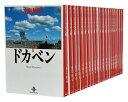 【中古】ドカベン[文庫版]  水島新司【あす楽対応】