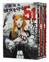【中古】彼女を守る51の方法 <1?5巻完結全巻セット> 古屋兎丸