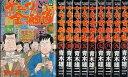 【漫画】【中古】ナニワ金融道 <1〜19巻完結> 青木雄二【...