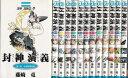 【漫画】【中古】封神演義 <1〜23巻完結> 藤崎竜 【全巻セット】