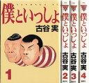 【漫画】【中古】僕といっしょ <1〜4巻完結> 古谷実 【全巻セット】