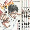 【漫画】【中古】ピンポン <1〜5巻完結> 松本大洋【あす楽対応】 【全巻セット】