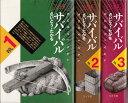 【漫画】【中古】サバイバル[ワイド版] <1〜6巻完結> さいとうたかを【あす楽対応】 【全巻セット】