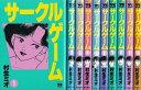 【漫画】【中古】サークルゲーム  村生ミオ【あす楽対応】 【全巻セット】