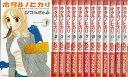 【漫画】【中古】ホタルノヒカリ <1~15巻完結> ひうらさとる 【全巻セット】