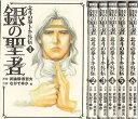 【漫画】【中古】銀の聖者 北斗の拳トキ外伝 <1〜6巻完結> ながてゆか【あす楽対応】