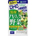 DHC 国産パーフェクト野菜プレミアム 60日分 240粒