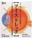 【第2類医薬品】ロート アイストレッチ 12ml