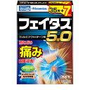 【第2類医薬品】フェイタス5.0 (42枚入)