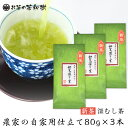 新茶 知覧茶 深蒸し茶 農家の自家用仕立て80g×3本【メー...