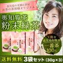 【☆ヤマトDM便送料無料】お手軽 知覧茶 後岳産 粉末緑茶30g×3袋セット