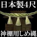 しめ縄 注連縄【三社神棚用しめ縄 房付き 4尺 約120cm...