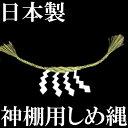しめ縄 注連縄【神棚用しめ縄 約70cm 日本製】【しめ飾り...