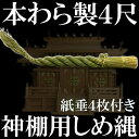 しめ縄 注連縄 本わら【牛蒡締め 4尺 約120cm 紙垂付...