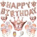 ショッピングバルーン お誕生日飾りつけセット誕生日 HAPPY BIRTHDAY バルーン 風船 ゴールド HAPPY BIRTHDAY 装飾 バースデー バースデー パーティー 女の子 可愛い ポンポン ガーランド (ピンク) バースデーデコレーションセット ローズゴールドの誕生日装飾