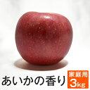ご予約受付中 あいかの香り 等級B (家庭用) 3kg 9〜15玉/送料無料 葉とらず 味極み りんご 減農薬 長野県産 産地直送